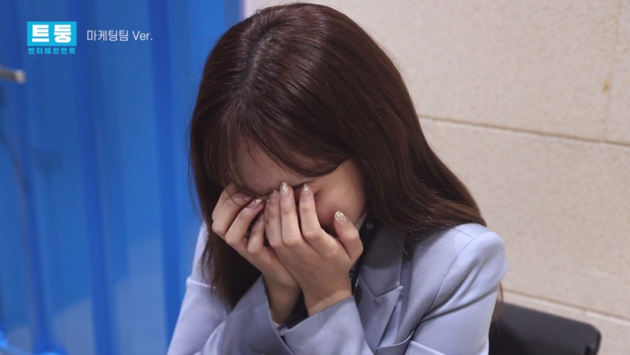 TWICE TV '트둥엔터테인먼트 마케팅팀'