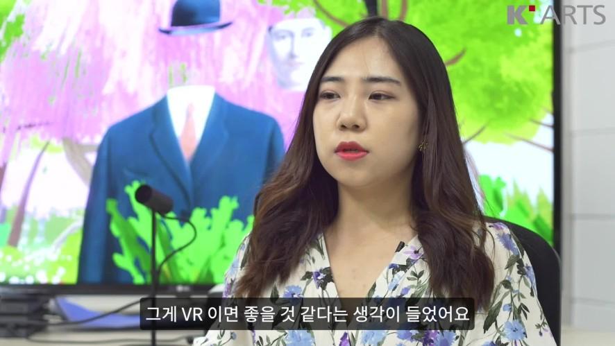 새롭게 도전하는 감독 이혜리 인터뷰 <K-Arts Rising Star>