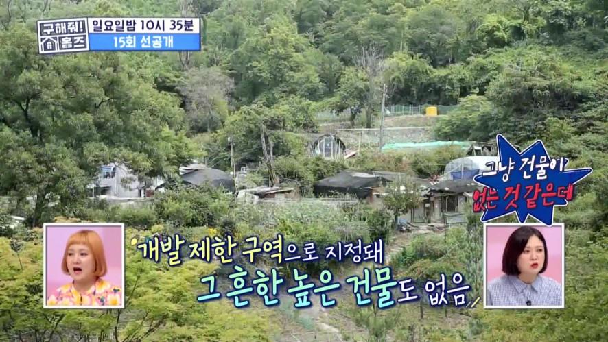 [선공개] 부암동 그 집! 서울의 중심에서 자연을 외치다..★