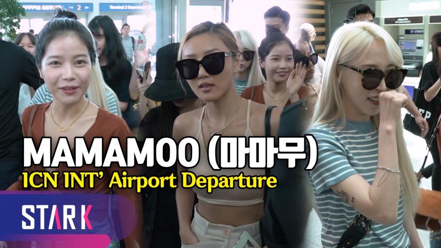 마마무, 걸크러시 넘치는 출국길 (MAMAMOO, 20190705_ICN INT' Airport Departure)