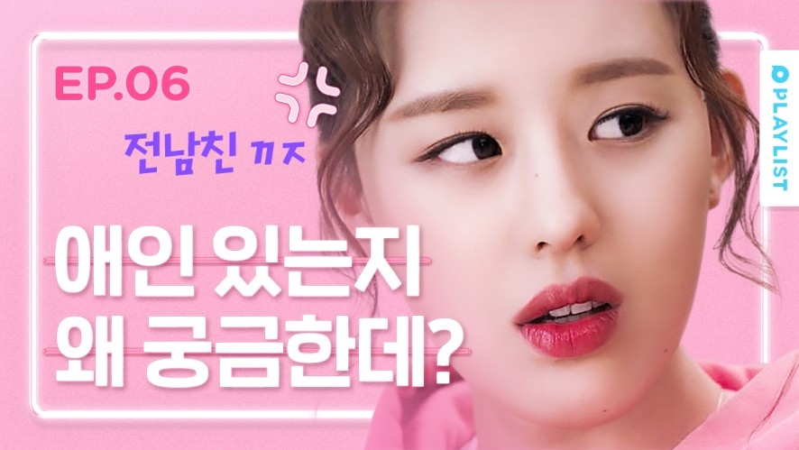 EP.06 There Is a Reason for Falling in Love Quickly