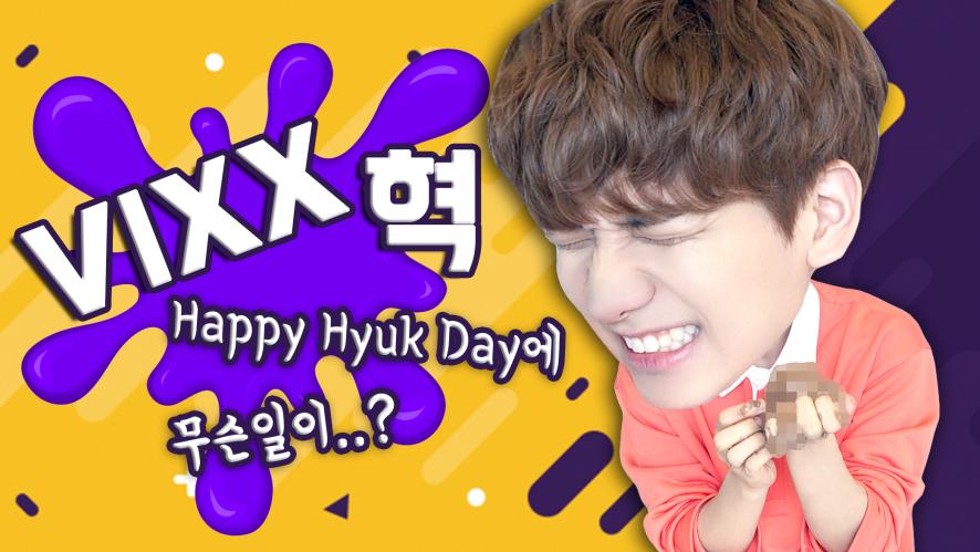 혁(HYUK) - HAPPY HYUK DAY에 무슨 일이?!