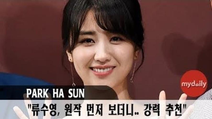 """[박하선:Park Ha sun] """"류수영, 원작 먼저 보고 강력추천"""""""