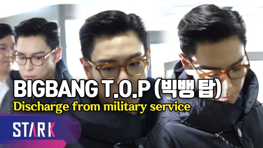 빅뱅 탑, 마지막 출근길은 '빛의 속도로' (BIGBANG T.O.P discharge from military service)