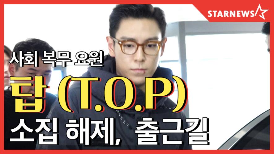 ★BIGBANG 탑 (T.O.P)  소집해제, 마지막 근무 출근길★