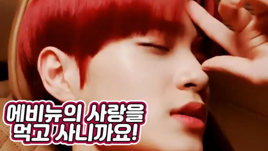[AB6IX] 사랑만 먹고사는 사랑둥휘💕에게 사랑만 주실 에비뉴 구함(1/nnn..) (DAE HWI talking about idol moments and his eyes)