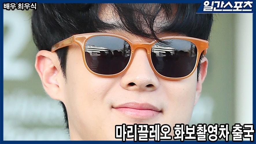 최우식, 방콕 화보촬영 떠나는 길!!