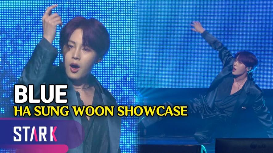 하성운, 청량함 담은 타이틀곡 'BLUE' (HA SUNG WOON SHOWCASE, Title song 'BLUE')