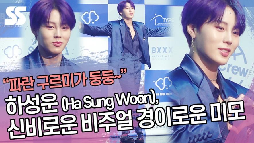 하성운 (Ha Sung Woon), 신비로운 비주얼 경이로운 미모 (포토타임)