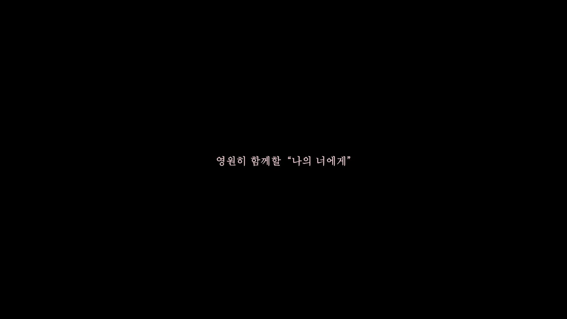 """신혜성(SHIN HYE SUNG) - """"나의 너에게"""" M/V"""