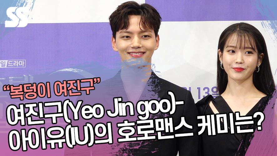 """""""복덩이"""" 여진구(Yeo Jin goo)-아이유(IU)의 호로맨스 케미는? ('호텔 델루나' 제작발표회)"""