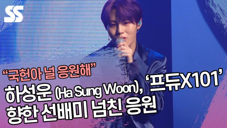 하성운 (Ha Sung Woon), '프듀X101' 향한 선배미 넘친 응원