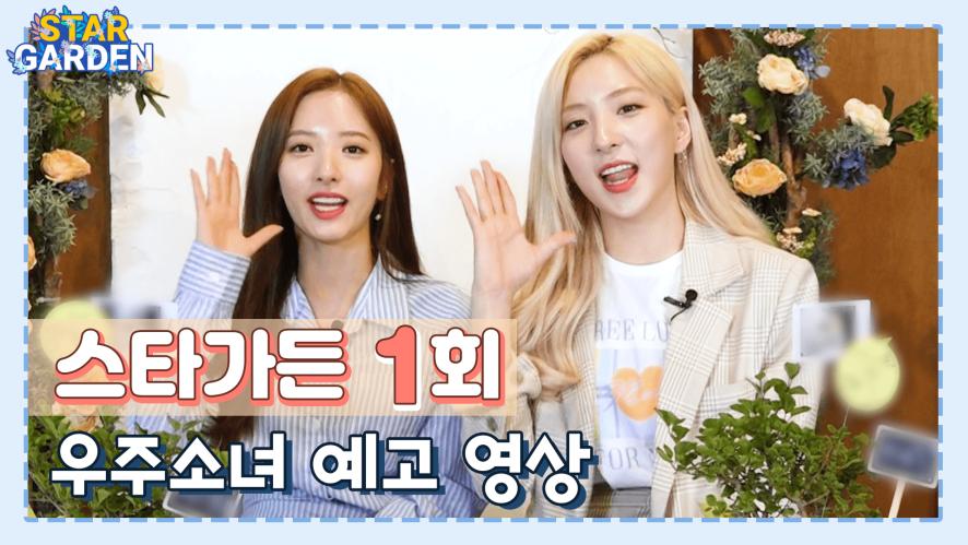 [스타가든 예고] 1회의 주인공은 우주소녀 '보나&은서'! (STAR GARDEN)