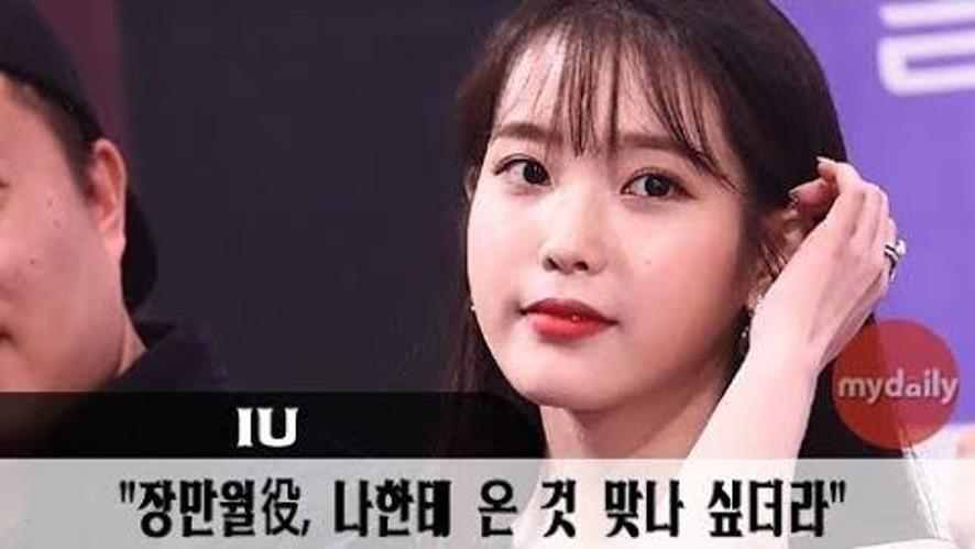 """[아이유:IU] """"장만월역, 나한테 온 것 맞나 싶더라"""""""