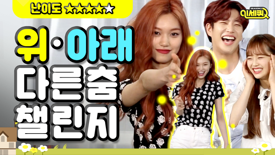 This is real-life situation! IQS reveals Idol's dance skill