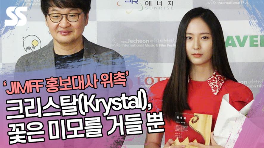 크리스탈(정수정) JIMFF 홍보대사 위촉 '꽃은 미모를 거들 뿐'