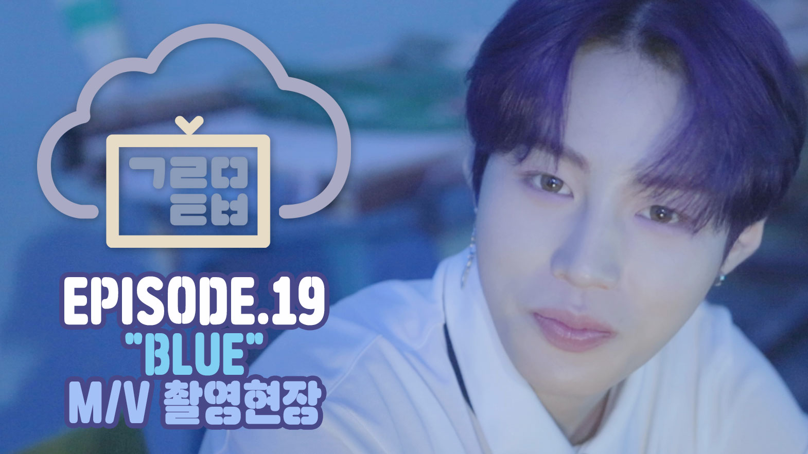 [구르미TV] EP.19 BLUE M/V 촬영현장