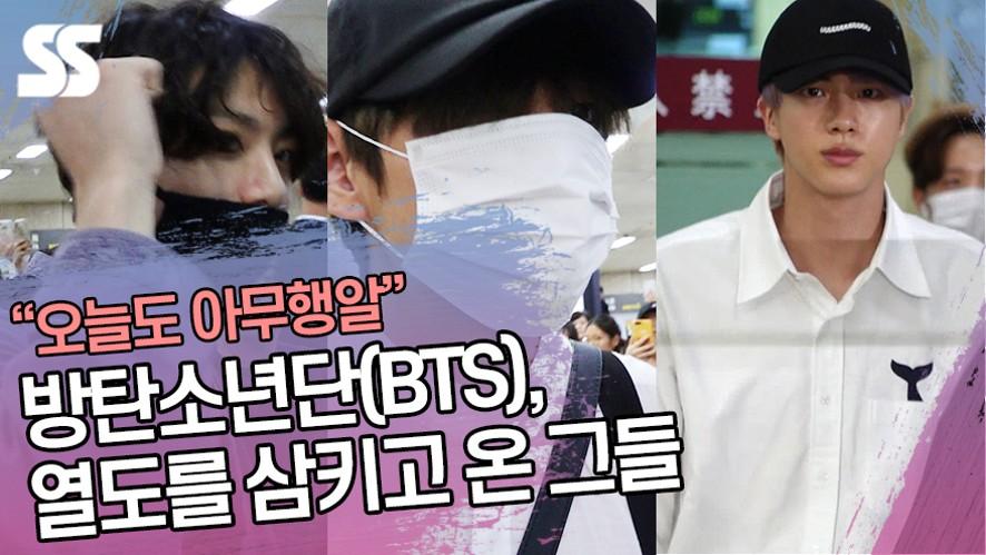 방탄소년단(BTS), 열도를 삼키고 온 그들 (김포공항)