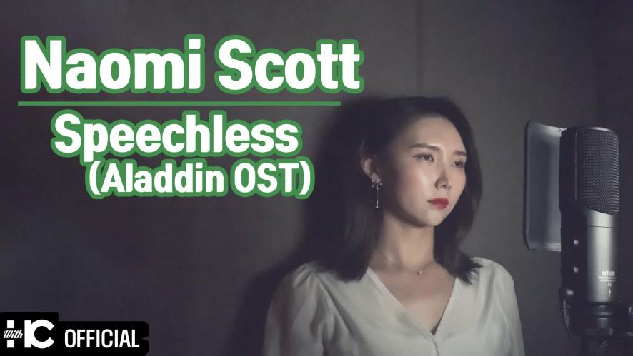 "[ABRY] Naomi Scott - ""Speechless (Aladdin OST)"""