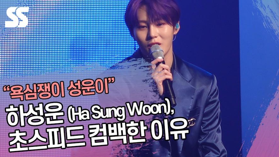 """하성운 (Ha Sung Woon), 초스피드 컴백 이유 """"다른 모습 보여드리고 싶었어요"""""""