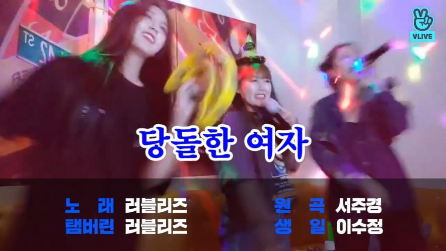 [LOVELYZ] 🎤럽리 노래방 텐션에 탑승했다가 우주여행 하고 온 사람이 141112억명이라네요🚀 (LOVELYZ singing songs)