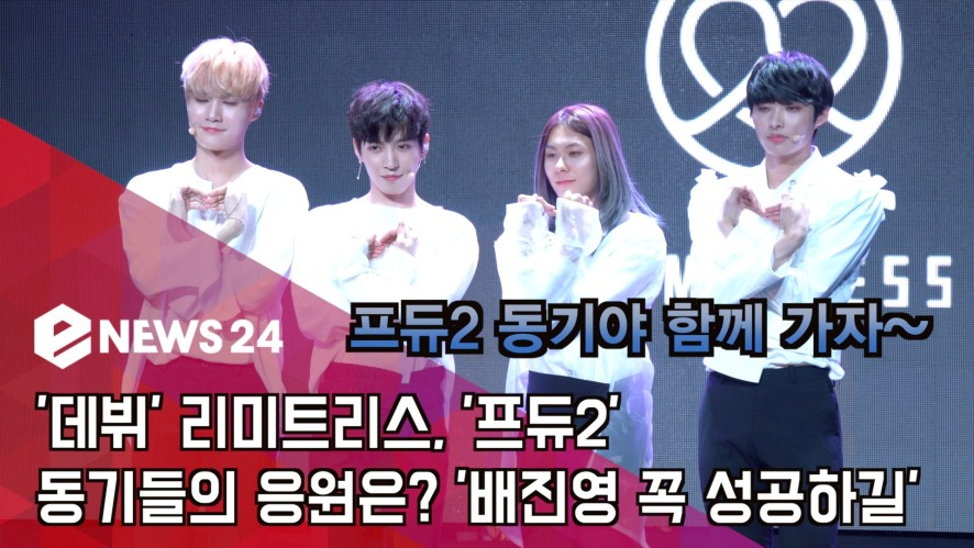"""LIMITLESS debut, support from """"Produce 101 Season 2"""" peers? Bae Jin Young, """"I hope you succeed"""""""