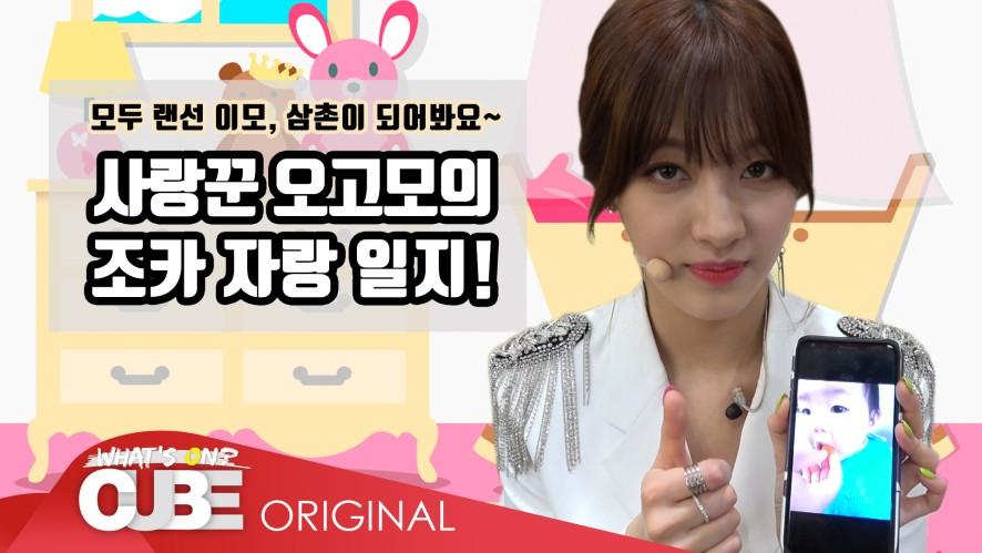 CLC - 칯트키 #61 ('ME(美)' 막방 비하인드 PART 1)