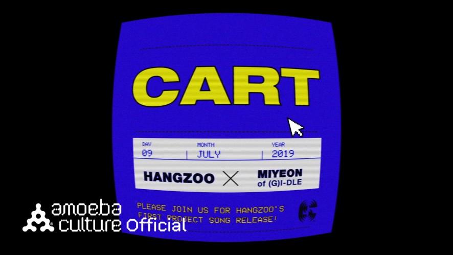 행주(Hangzoo) X 미연(MIYEON of (G)I-DLE) - 'Cart' Special Clip
