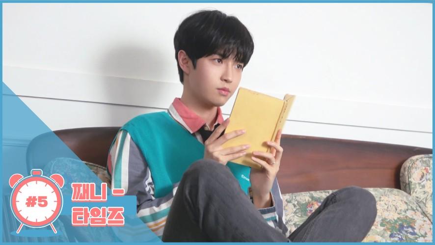 [🎬] 째니타임즈⏰ EP.05  '안녕하세요' 뮤직비디오 촬영 비하인드