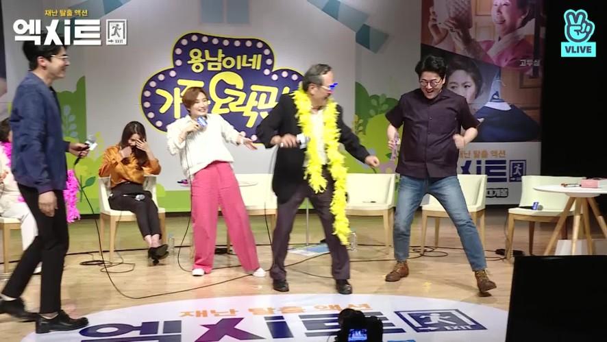 엑시트 무비토크 하이라이트 3. 도전 노래방! 아버지팀
