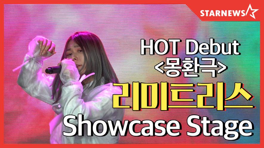 ★리미트리스(LIMITLESS)  몽환극 (DREAM PLAY) / Showcase Stage★