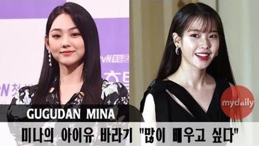 [강미나:MINA] '많이 배우고 싶은 IU 바라기'