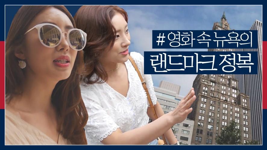 영화 스파이더맨의 배경, 뉴욕의 랜드마크 둘러보기 <비행소녀단> 뉴욕 4회