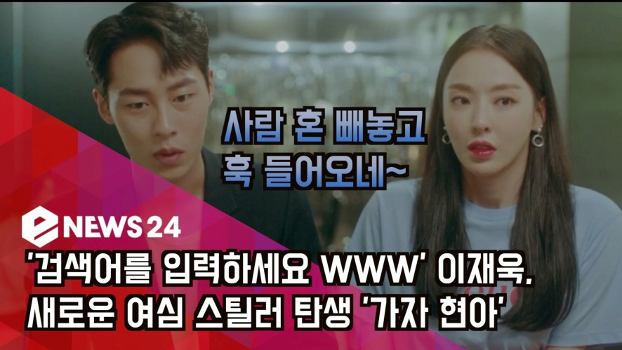 Search WWW's Lee Jae Wook, birth of a new stealer of women's hearts