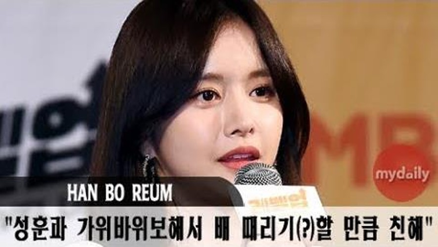 """[Han Bo Reum] """"I'm close enough to Sung Hoon to play Rock-paper-scissors and make hitting bets"""""""