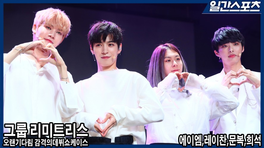 A long awaited debut, LIMITLESS has shown a touching performance at the debut showcase