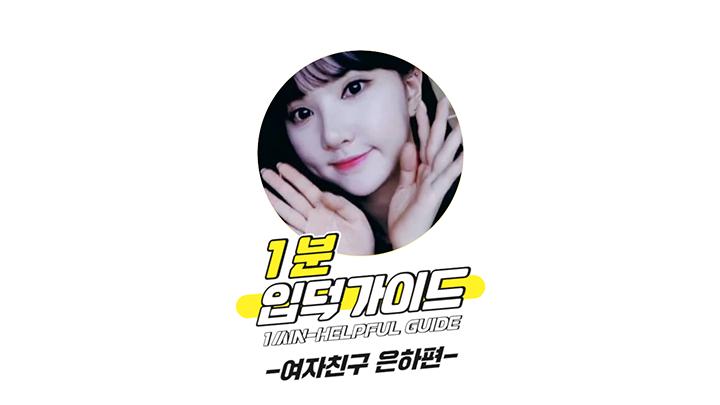 [V PICK! 1분 입덕가이드] 여자친구 은하 편 (1min-Helpful Guide to GFRIEND Eunha)