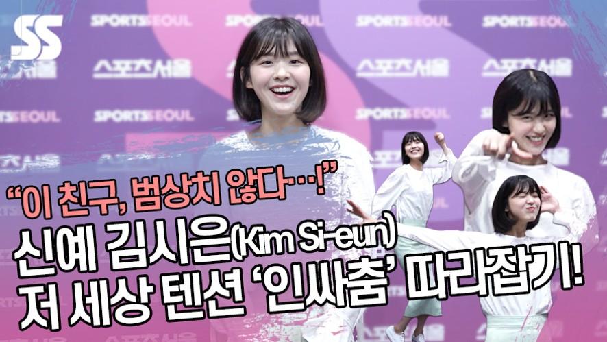 """""""범상치 않다"""" 김시은(Kim Si-eun), 저 세상 텐션 '인싸춤' 따라잡기!"""