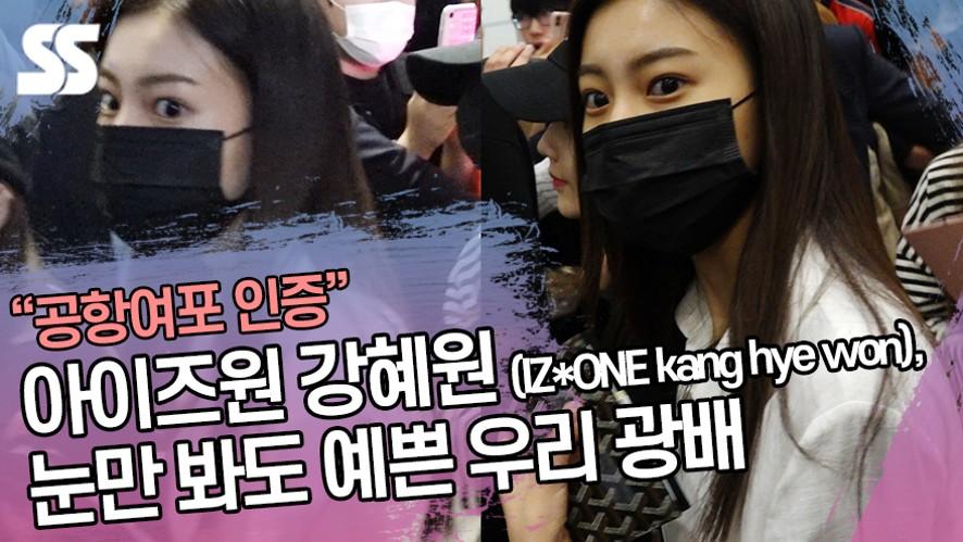 아이즈원 강혜원 (IZ*ONE kang hye won), 눈만봐도 예쁜 우리 광배 (인천공항)