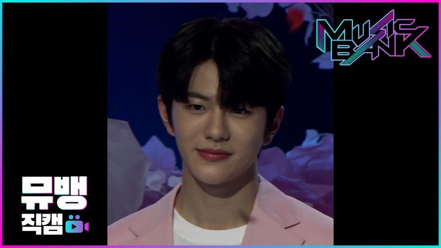 [뮤직뱅크 직캠 190705] MC스페셜_최보민(Choi Bo Min) / 담다디(DamDaDi) + 금요일에 만나요(Friday) / Fan Cam ver.