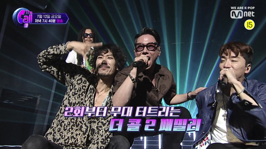 [더콜2 / 2회 예고] ♨HOT♨ 무대 박살! 상상초월 리메이크 콜라보 무대 대공개!