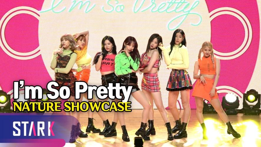 눈이 건조할 땐 이 직캠! 네이처 타이틀곡 '내가 좀 예뻐' (NATURE SHOWCASE, Title song 'I'm So Pretty')
