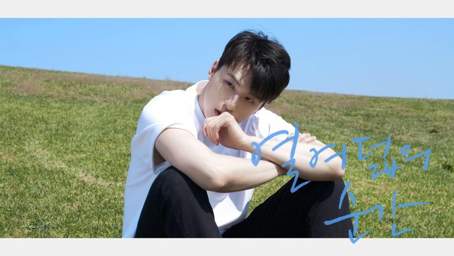 [배우 신승호] 열여덟의 순간, 마휘영의 순간