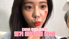 [V PICK! HOW TO in V] 주은은채의 딸기 메이크업🍓 (HOW TO DO JUEUN&EUNCHAE's Strawberry Makeup)