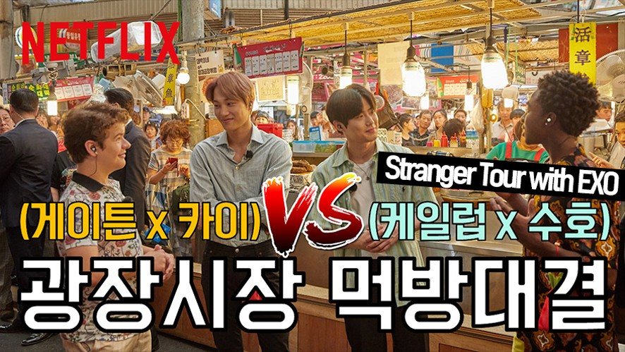 [Netflix] 기묘한 이야기 3 | 기묘한 한국체험 with EXO - Stranger Tour with EXO - FULL