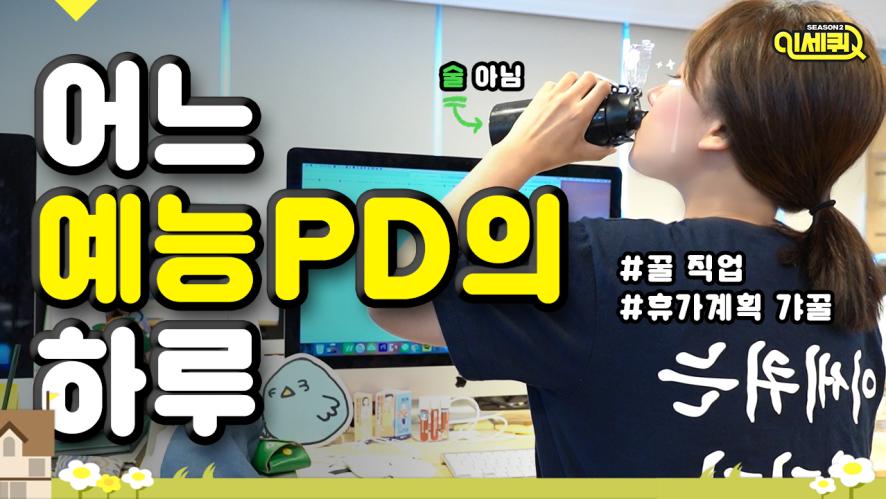 눈물주의) 광고에 대처하는 예능PD의 리얼 참트루 일상 Vlog [이세퀴] 홍보가기가막혀