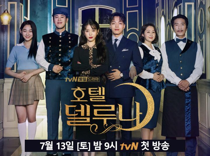 [Full]tvN <호텔 델루나> 아이유, 여진구, 피오, 미나의 영혼힐링 드라마토크 LIVE!