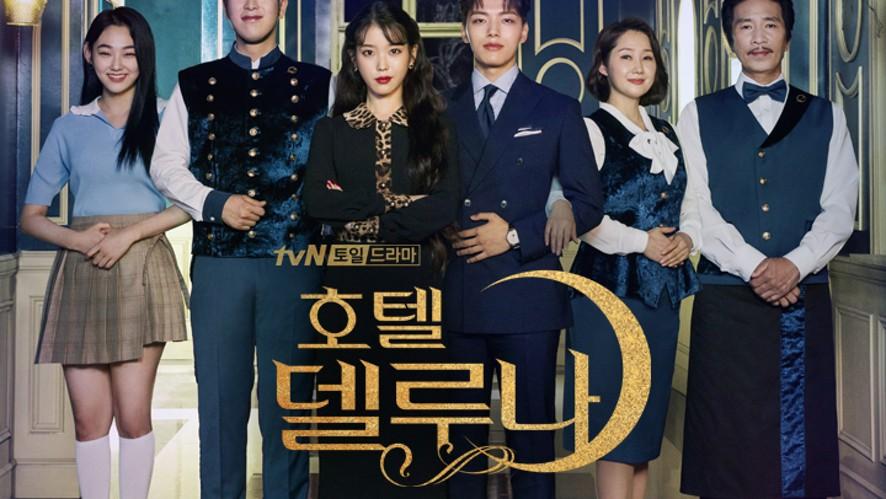 [FULL] tvN '호텔 델루나' 이지은x여진구x표지훈x강미나 영혼힐링 드라마토크 LIVE!