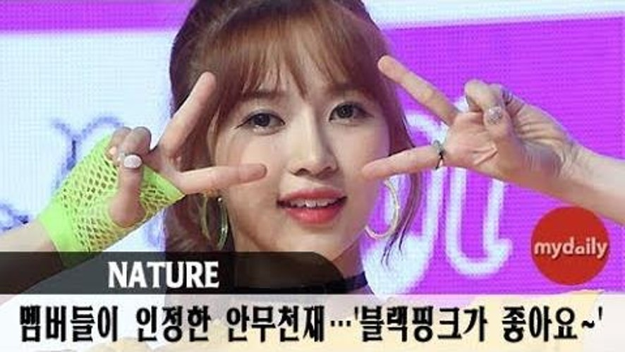 "[NATURE] Members think ""Loha is a dancing genius"""