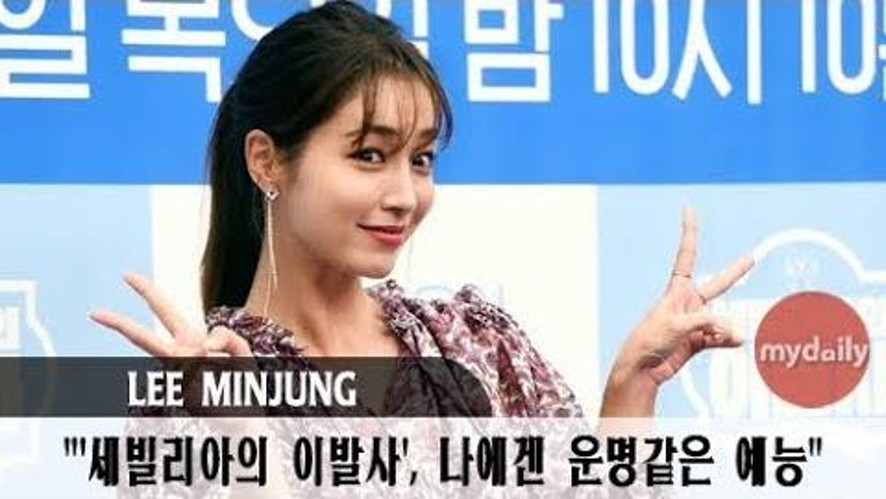 """[Lee Minjung] """"'The Hairdresser of Seville' is a variety show met by fate"""""""